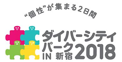 ダイバーシティ・パーク in 新宿